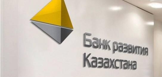 Банк Развития Казахстана: Ключевые моменты положительны